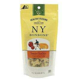 【あす楽対応】ニューヨーク ボンボーン(NY BON BONE) トマトチェダー味 100g