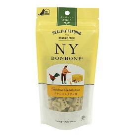 【あす楽対応】ニューヨーク ボンボーン(NY BON BONE) チキンパルメザン味 100g