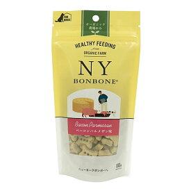 【あす楽対応】ニューヨーク ボンボーン(NY BON BONE) ベーコンパルメザン味 100g