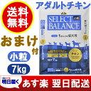 【あす楽】セレクトバランス アダルト チキン 小粒 7kg 1才以上の成犬用【送料無料】【Select Balance セレクト・バランス (成犬用)】