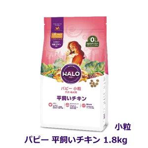 【QUOカードキャンペーン中!】【おやつ♪付】HALO ハロー 犬用 パピー 平飼いチキン 小粒 1.8kg/子犬・母犬用 小麦グルテンフリー 【あす楽】ドッグフード ペットフード ドライフード 犬 halo