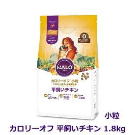 HALO ハロー 犬用 カロリーオフ 平飼いチキン 小粒 1.8kg/1才以上の成犬の健康維持 グレインフリー 【あす楽】ドッグフード ペットフード ドライフード 犬 halo