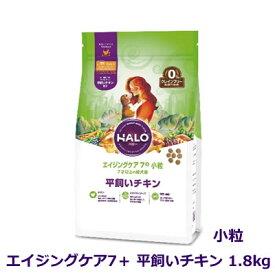【QUOカードキャンペーン中!】【おやつ♪付】HALO ハロー 犬用 エイジングケア7+ 平飼いチキン 小粒 1.8kg/7才以上の成犬用 グレインフリー 【あす楽】ドッグフード ペットフード ドライフード 犬 halo