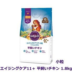 【QUOカードキャンペーン中!】【おやつ♪付】HALO ハロー 犬用 エイジングケア11+ 平飼いチキン 小粒 1.8kg/11才以上の成犬用 グレインフリー 【あす楽】ドッグフード ペットフード ドライフード 犬 halo
