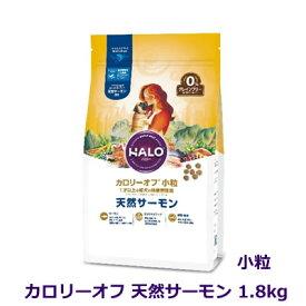 【最大1000円クーポン配布中】【おやつ♪付】HALO ハロー 犬用 カロリーオフ 天然サーモン 小粒 1.8kg/1才以上の成犬の健康維持 グレインフリー 【あす楽】ドッグフード ペットフード ドライフード 犬 halo