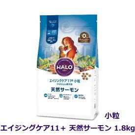 【QUOカードキャンペーン中!】【おやつ♪付】HALO ハロー 犬用 エイジングケア11+ 天然サーモン 小粒 1.8kg/11才以上の成犬用 グレインフリー 【あす楽】ドッグフード ペットフード ドライフード 犬 halo