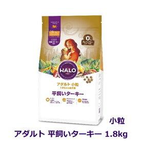 【QUOカードキャンペーン中!】【おやつ♪付】HALO ハロー 犬用 アダルト 平飼いターキー 小粒 1.8kg/1才以上の成犬用 グレインフリー 【あす楽】ドッグフード ペットフード ドライフード 犬 halo