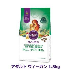 【QUOカードキャンペーン中!】【おまけ♪付】HALO ハロー 犬用 アダルト ヴィーガン 1.8kg/1才以上の肉・魚アレルギーケア 避妊・去勢後の体重管理等 【あす楽】ドッグフード ペットフード ドライフード 犬 halo