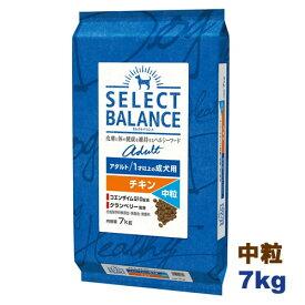 【おまけ付き♪】セレクトバランス アダルト チキン 中粒 7kg 1才以上の成犬用【送料無料】【Select Balance セレクト・バランス (成犬用)】【あす楽】