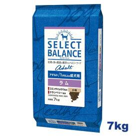 【おまけ付き♪】セレクトバランス アダルト ラム 小粒 7kg 1才以上の成犬用【送料無料】【Select Balance セレクト・バランス (成犬用)】【あす楽】