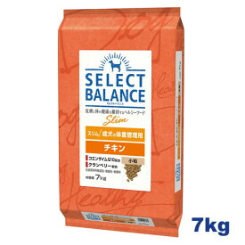 【おまけ付き♪】セレクトバランス スリム(旧ライト) チキン 小粒 7kg 成犬の体重管理用 【送料無料】【Select Balance セレクト・バランス (肥満犬)】【あす楽】