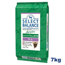 【おまけ付き♪】セレクトバランス エイジングケア ラム 小粒 7kg 7才以上の成犬用 【送料無料】【Select Balance セレクト・バランス (高齢犬用)】【あす楽】