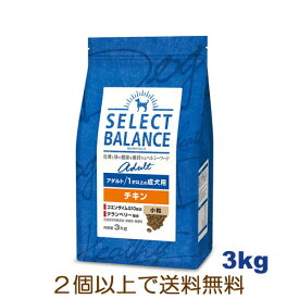 【おまけ付き♪】セレクトバランス アダルト チキン 小粒 3kg 1才以上の成犬用【Select Balance セレクト・バランス (成犬用)】【あす楽】