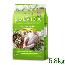 【おやつ付き♪】SOLVIDA ソルビダ グレインフリー チキン 室内飼育体重管理用 5.8kg 【あす楽】【オーガニック/ドッグフード/ペットフード/正規品】