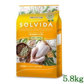 【おやつ付き♪】【リニューアル品】SOLVIDA ソルビダ グレインフリー チキン 室内飼育子犬用 5.8kg 【あす楽】【オーガニック/ドッグフード/ペットフード/正規品】