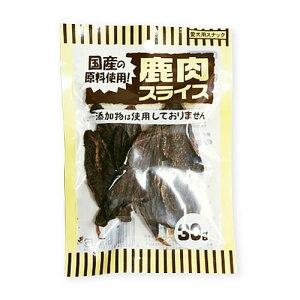 オーシーファーム 鹿肉スライス 30g【あす楽】