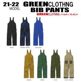 ★21-22モデル★早期予約商品★【10%OFF】【ステッカープレゼント】【送料無料】GREEN CLOTHING(グリーンクロージング)BIB PANTS(ビブパンツ) サイズ:XS、S、M、L、XL
