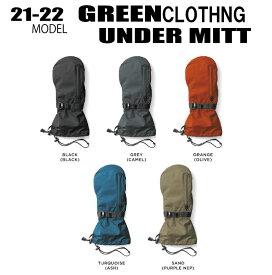 ★21-22モデル★早期予約商品★【5%OFF】【ステッカープレゼント】【送料無料】GREEN CLOTHING(グリーンクロージング)UNDER MITT(アンダーミット) サイズ:S、M、L、XL