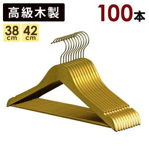 ゴールドハンガー 高級木製ハンガー バー付き【送料無料】100本セット 42cm 38cm スーツ ジャケットに! 高級素材を使って丁寧な塗装で高級感あふれる仕上がりです。金運アップ 風水
