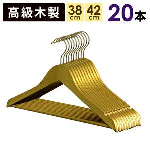ゴールドハンガー 高級木製ハンガー バー付き【送料無料】20本セット 42cm 38cm スーツ ジャケットに! 高級素材を使って丁寧な塗装で高級感あふれる仕上がりです。金運アップ 風水