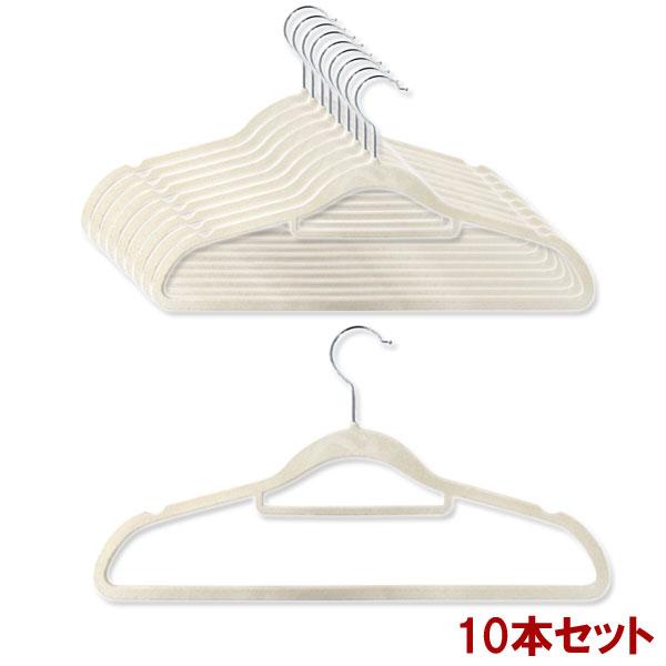 カラフルマジックすべらないハンガー10本セット ホワイト