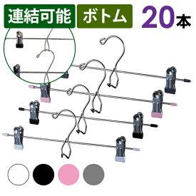 PVCスカートハンガー 20本セット コンパクト 10本単位で選べる4色