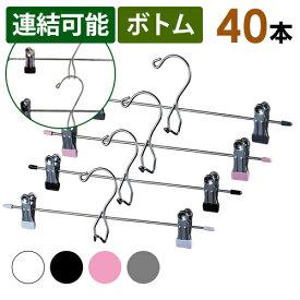 PVCスカートハンガー 40本セット コンパクト 10本単位で選べる4色