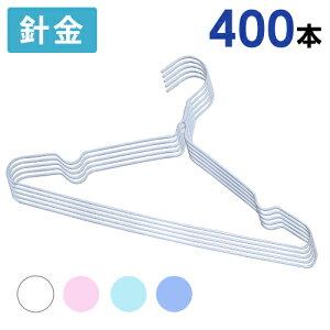 ワイヤーハンガー 針金ハンガー 400本セット 選べる4色 シンプル 薄い ねじり クリーニング 丈夫 洗濯 衣類 収納 業務用 引越し 衣替え 洋服