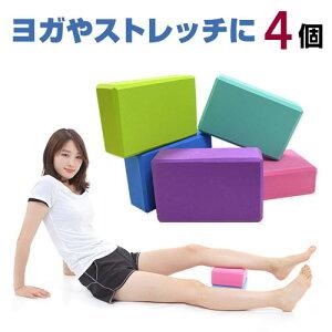 ヨガブロック 同色 4個セット 選べる7色 ヨガやストレッチのポーズをサポート!