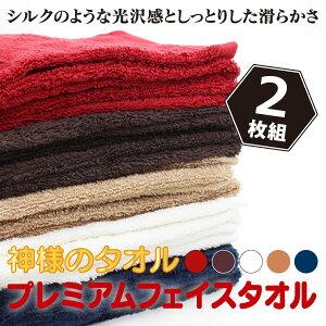 高級スーピマ綿 極厚フェイスタオル 2枚組 約34x80cm 選べる4色
