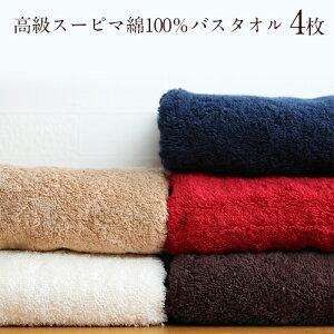 高級スーピマ綿 極厚バスタオル 60×120cm 4枚セット 選べる4色