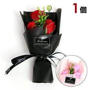 ソープフラワー 花束 ブーケ 選べる2色 ギフト バラ ローズ アレンジメント 記念日 お見舞い 誕生日 父の日 母の日 結婚記念日