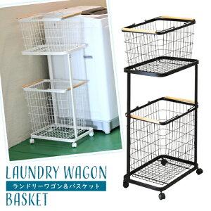 ランドリーワゴン バスケット 選べる2色 キャスター付 洗濯ラック ランドリーラック 3点セット 洗濯カゴ