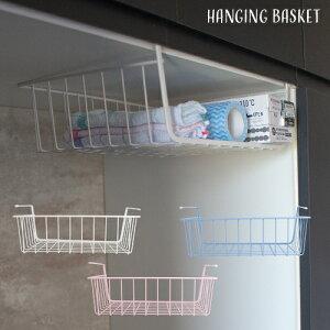 棚吊りバスケット キッチン 収納 選べる3色