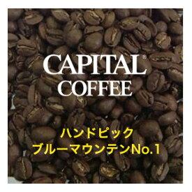 コーヒー市場 ハンドピック ブルーマウンテン No.1 200g (粉・豆)