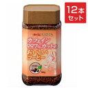 クライス カフェインカットのおいしいコーヒー 100g ×12個セットフリーズドライコーヒー