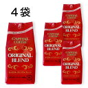 CAPITAL キャピタルオリジナルブレンド コーヒー粉 400g×お得な4袋セット 【キャピタルコーヒー/CAPITAL】