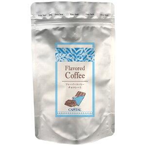 CAPITAL フレーバーコーヒー チョコレート 100g(粉)【キャピタルコーヒー/CAPITAL】