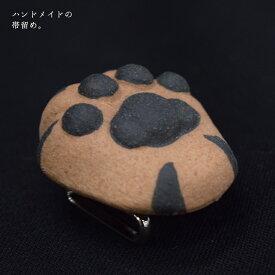 帯留め 帯どめ おびどめ 信楽焼 しがらきやき 猫 ねこ 茶色 ちゃいろ 茶トラ ちゃトラ 肉球 日本製
