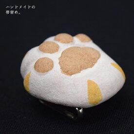 帯留め 帯どめ おびどめ 信楽焼 しがらきやき 猫 ねこ 白 しろ 茶色 ちゃいろ トラネコ とらねこ 肉球 日本製