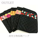 【OUTLET】着付小物収納バッグ(柄はおまかせ)ちりめん 和柄 ポーチ 着物 和服 ファスナー 浴衣 着付け小物セット入…