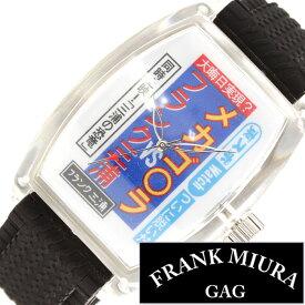 [当日出荷] フランク三浦時計腕時計 FRANKMIURA時計 FRANK MIURA 腕時計 フランク 三浦 時計 時計 東京四号機(改) tokyosports ホワイト レッド イエロー FM04TK-MKBK [コラボ 東スポ UFO カッパ 限定 ブラック 4 27 よーいドン 放送] 誕生日 新生活 プレゼント ギフト