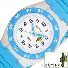 [あす楽]カクタス腕時計 CACTUS時計 CACTUS 腕時計 カクタス 時計 かっこいい おしゃれ 子供用 ホワイト 白 CAC-75-M03 [アナログ 子供用 ライトブルー ブルー シルバー 水 青 銀 ][ 誕生日 入園 プレゼント ギフト ]