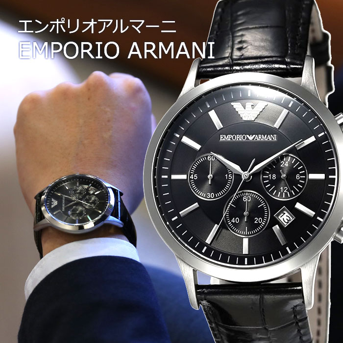 エンポリオアルマーニ 時計エンポリオ アルマーニアルマーニ時計 [ アルマーニ ] メンズ ブラック AR2447 [クロノ グラフ 革 ベルト 人気 新作 ビジネス バーゲン プレゼント ギフト エンポリ][おしゃれ 腕時計]