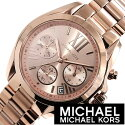 [5年保証対象]マイケルコース時計michaelkors腕時計マイケルコース[michaelkors]マイケルコース腕時計MICHAELKORS腕時計ブラッドショーミニBradshawMiniレディース/ピンクMK5799[人気/新作/ブランド/プレゼント/ギフト/ピンクゴールド][送料無料]