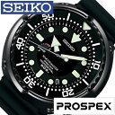 [あす楽]セイコー腕時計 SEIKO時計 SEIKO 腕時計 セイコー 時計 プロスペックス マリン マスター ランドマスター PROS…