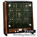 自動巻き上げ機 [自動巻き機] ワインディングマシーン 腕時計 時計 ワインディング マシン ウォッチ ワインダー [ワイ…