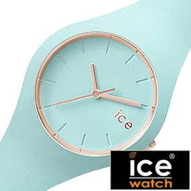 00dc52a381 アイスウォッチ 時計[ICEWATCH 腕時計]アイス ウォッチ[ice watch 腕時計]アイス 腕時計 グラム パステル アクア スモール  レディース グリーン ICEGLAQSS [シリコン ...