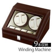 自動巻き上げ機[自動巻き機]ワインディングマシーン腕時計/時計ワインディングマシン/ウォッチワインダー[ワインダー]時計ケース腕時計ケース/メンズ/レディース/SP-43014LBR[4本巻き/4本/4連/9本/レザー/機械式/自動巻き/自動巻/機械式時計][送料無料]