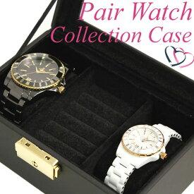 [当日出荷] [ペアウォッチにおすすめ 2色から選べる]時計ケース[ディスプレイケース]ウォッチケース 腕時計ケース[コレクションケース]収納ケース[ペアウォッチ 収納 宝石 指輪 ジュエリー ディスプレイ 木製 鍵付き 2本 用 プレゼント ギフト]